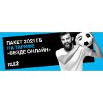 Новая акция Tele2 «Пакет 2021 ГБ»