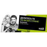 Новая рекламная кампания Tele2 «Делитесь гигабайтами»