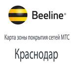 Зона покрытия Билайн в Краснодаре