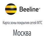 Зона покрытия Билайн в Москве