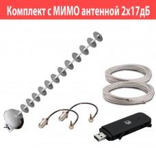 Комплект с антенной MIMO 4G 2х17дБ