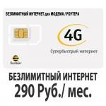 Изменения в тарифе Билайн безлимитный интернет за 290 Рублей в месяц