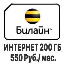 Сим-Карта Билайн 200 Гб.