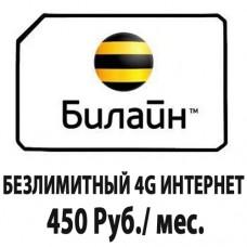 Безлимитный Билайн 450 руб/мес. Только в 4G.