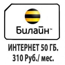 Сим-Карта Beeline 50 Гб.