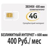 Безлимитный Билайн + 600 мин за 400 руб/мес