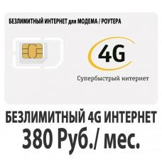 Безлимитный Билайн 380 руб/мес. Только в 4G.