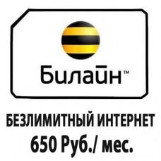 Безлимитный Билайн 650 руб/мес.