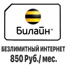 Безлимитный Билайн 850 руб/мес.