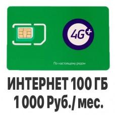 Сим-Карта Мегафон 100 Гб