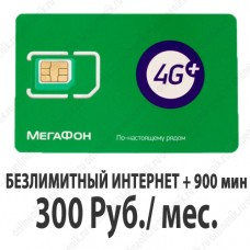 Безлимитный Мегафон 300 руб/мес.