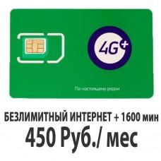 Безлимитный Мегафон 450 руб/мес.