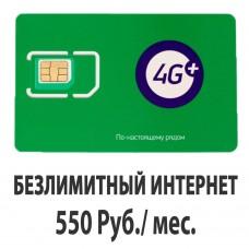 Сим-Карта Мегафон Безлимит 550 Руб.