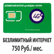 Сим-Карта Мегафон Безлимит 750 Руб.