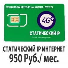 Мегафон безлимит + Статический IP 950 Руб.