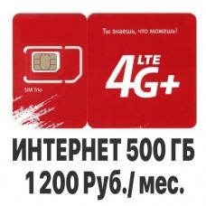 Сим-Карта МТС (Безлимитный Интернет) - 500 Гб.