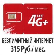 Безлимитный МТС 315 руб/мес.