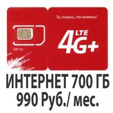Сим-Карта МТС (Турбо Интернет 990) - 700 Гб.