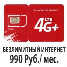 Безлимитный МТС 990 руб/мес.
