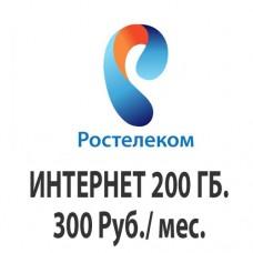 Ростелеком 300 руб/мес. - 200 Гб.