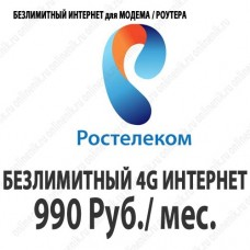 Безлимитный Ростелеком 990 руб/мес.