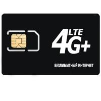 Безлимитный Интернет от Теле2 (Tele2) - 400 Руб.