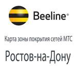 Карта, зоны покрытия Билайн Ростов-на-Дону