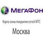 Карта, зоны покрытия Мегафон Москва