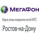 Карта, зоны покрытия Мегафон Ростов-на-Дону