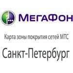 Карта, зоны покрытия Мегафон Санкт-Петербург