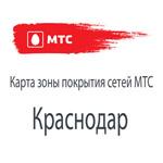 Карта, зоны покрытия МТС Краснодар