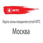 Карта, зоны покрытия МТС Москва