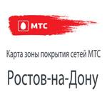 Карта, зоны покрытия МТС Ростов-на-Дону