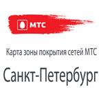 Карта, зоны покрытия МТС Санкт-Петербург