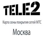 Карта, зоны покрытия Теле2 Москва