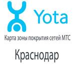 Карта, зоны покрытия Yota Краснодар