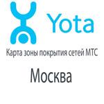 Карта, зоны покрытия Yota Москва