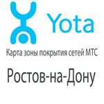 Карта, зоны покрытия Yota Ростов-на-Дону