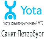 Карта, зоны покрытия Yota Санкт-Петербург