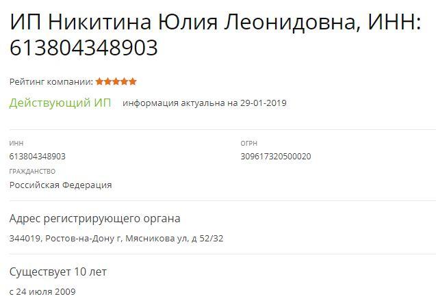 Информация Юридического лица onlinenik.ru