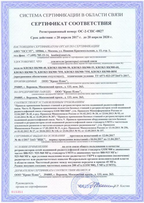 Сертификат соответствия RK900-50