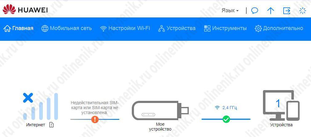 интерфейс wifi модема huawei e8372h-320